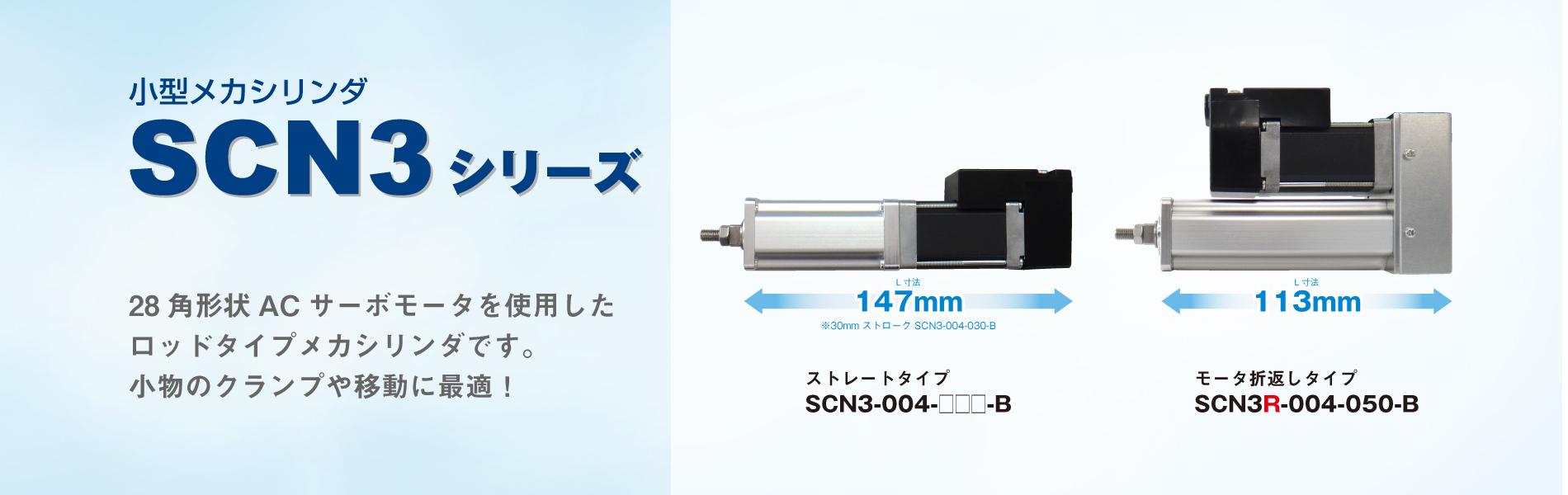 29角の小型ロッドタイプ電動シリンダです。折返しタイプの全長は113mmです。