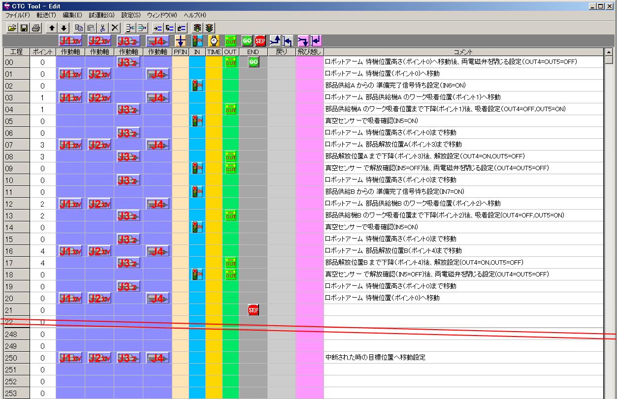 2ヶ所からの部品供給 複数部品組付けのサンプルプログラム